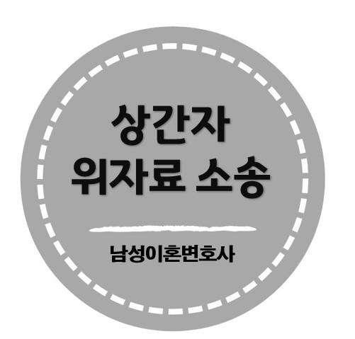 상간자 소송 1,000만원 인정