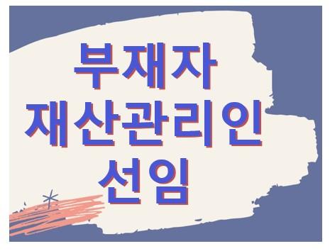 부재자재산관리인선임 심판청구