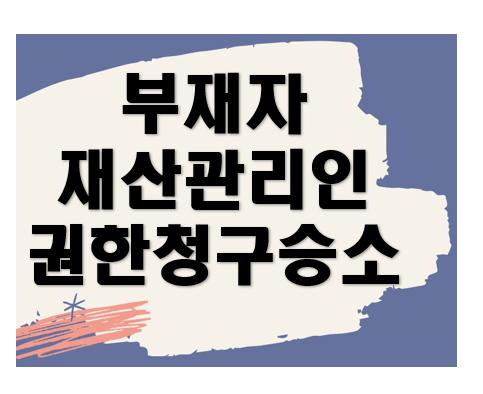 부재자재산관리인의 권한초과행위허가심판청구